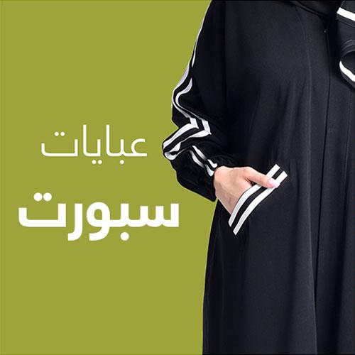 8b7f1f9b0 عبايات سبورت Archives   عباءة جوهرة