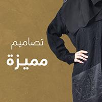 عباءة بتصاميم مميزة